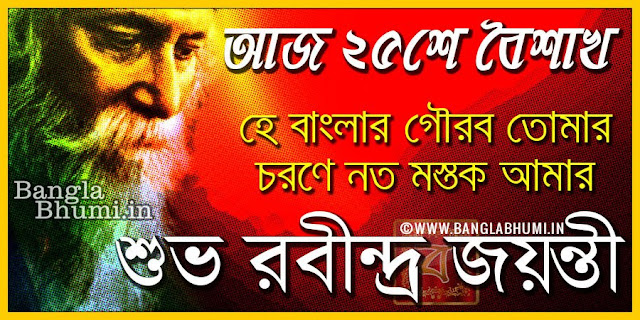 Rabindranath Tagore Jayanti Wishes in Bengali Wallpaper