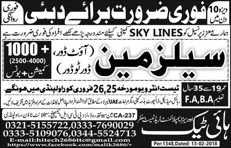 Sales Man-Jobs-in-Dubai
