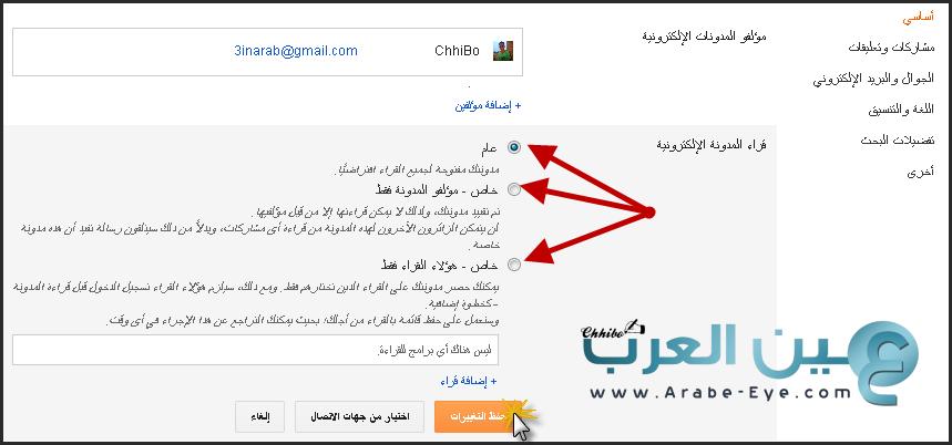 طريقة جعل المدونة متاحة للمؤلفين فقط وإخفائها عن الزوار 11-09-2014%2B23-23-35