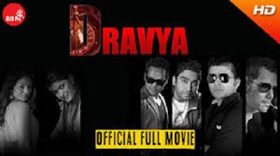 """DRAVYA """"द्रव्य"""" Watch full nepali movie online"""