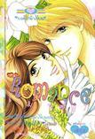 ขายการ์ตูนออนไลน์ การ์ตูน Romance เล่ม 87