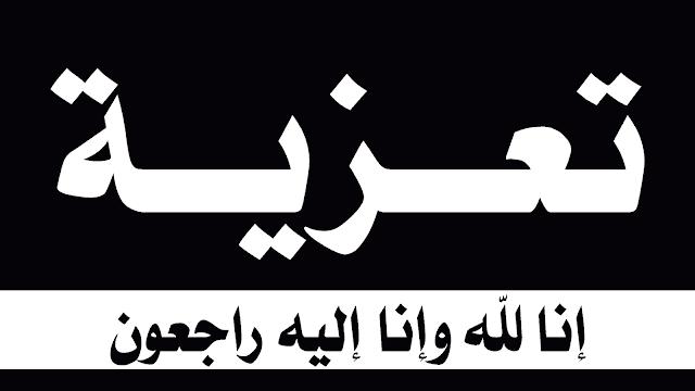 موقع برشيد بريس يعزي عائلة الخضراوي في وفاة ابنتهم نادية