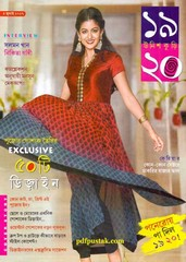 Unish Kuri on July 4, 2017 pdf