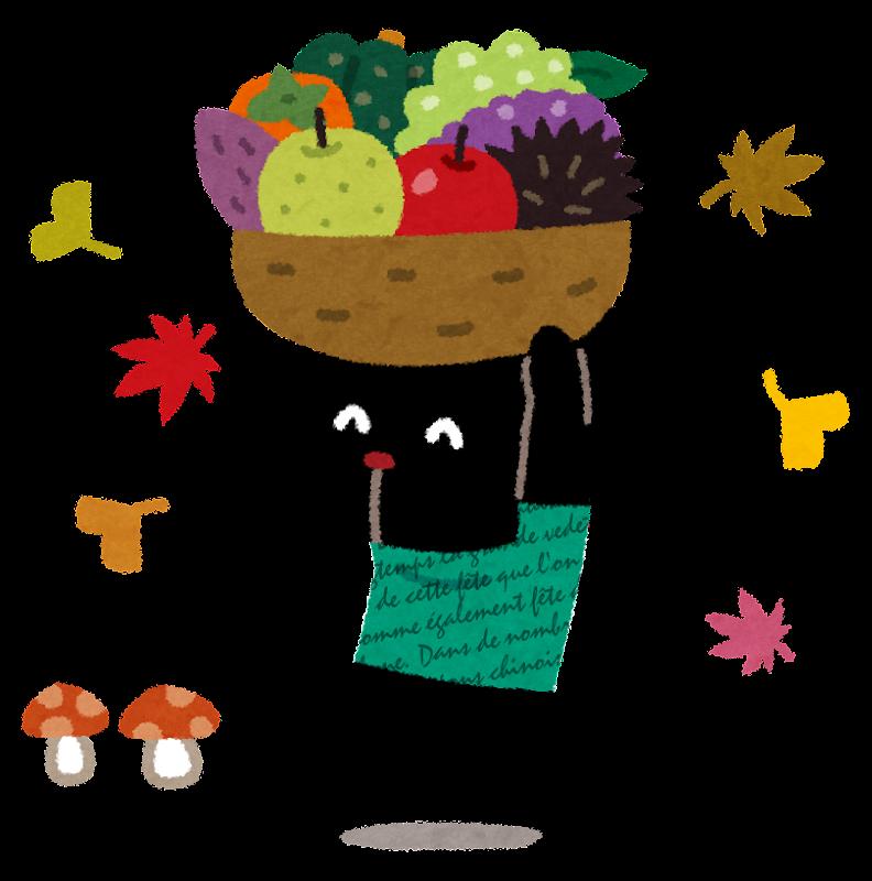 秋の味覚のイラストぴょこ かわいいフリー素材集 いらすとや