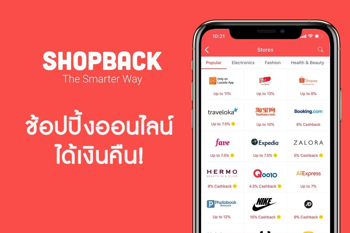 สมัคร App Shopback รับเงินค่าคอมมิชชั่นทุกๆการช้อปปิ้งออนไลน์ของคุณ