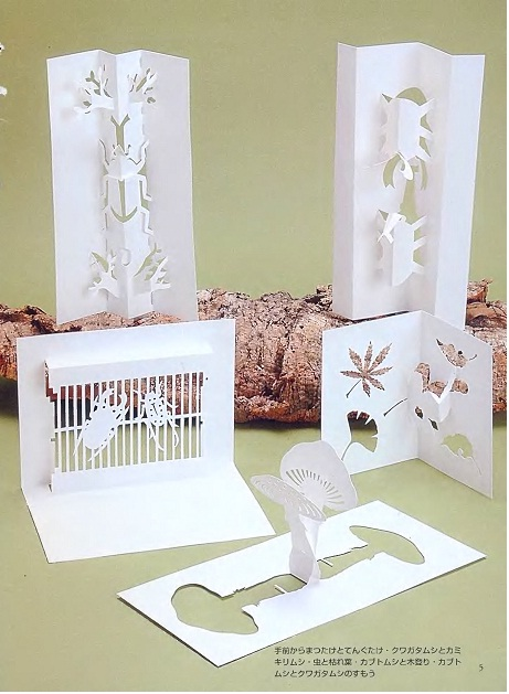 Super Free japanese craft book download: Kirigami 4 ~ Miracle hands LN49