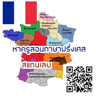 เรียนภาษาฝรั่งเศสที่ไหนดี?