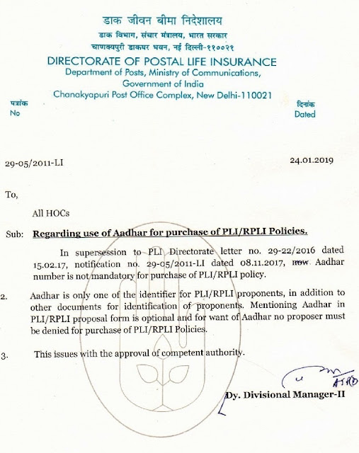 aadhar card in now optional for PLI
