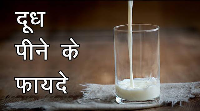 Health Benefits of Milk in Hindi - दूध पीने के फायदे