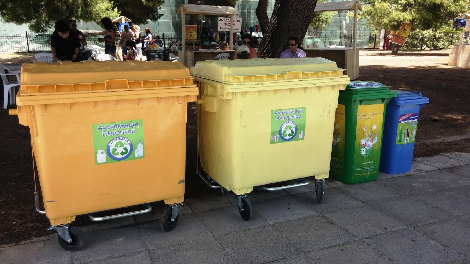 Υποχρεωτική η διαλογή των ανακυκλώσιμων σε όλους τους δήμους