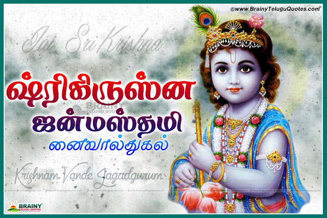 Sree Kirshna Janmastami Wishes In Tamil and Hd Wallpapers with Nice Quotations,Tamil Srikrishna Janmastami Quotations Kavithalu Greetings SMS Srikrishna Janmastami hd wallpapers ,Sri Krishna Jayanthi Greetings and Pictures in Tamil Nice Quotations about Kirshna Jayanthi,Sri Krishna Jayanthi Images Quotations in Tamil wiht HD Wallpapers,Sri Krishna Janmashtami Subhakamshalu Tamil Greetings and Hd Wallpapers about Sri Krishna Jayanthi,Sri Krishna Janmashtami Subhakamshalu and Pictures Nice Quotes and Hd Wallpapers in Tamil