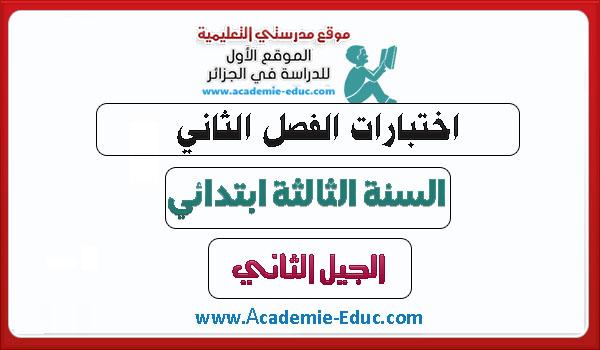 كراس النشاطات اللغوية للسنة الثالثة ابتدائي الجيل الثاني pdf