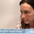 Jancee Dunn: Η γυναίκα που έκανε 15 αισθητικές επεμβάσεις μέσα στο 2017 (video)