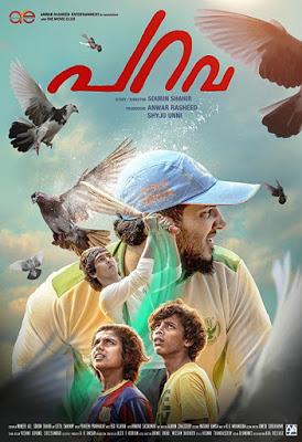 d company malayalam movie download cinemavilla