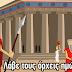 ΑΝΕΠΑΝΑΛΗΠΤΕΣ ΑΤΑΚΕΣ ΓΙΑ ΝΑ ΓΟΥΣΤΑΡΕΤΕ! ΡΙΞΤΕ «μπινελίκια» με την γλώσσα των προγόνων μας!!! 28 βρισιές στα Αρχαία Ελληνικά!