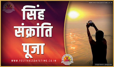 2019 सिंह संक्रांति पूजा तारीख व समय, 2019 सिंह संक्रांति त्यौहार समय सूची व कैलेंडर