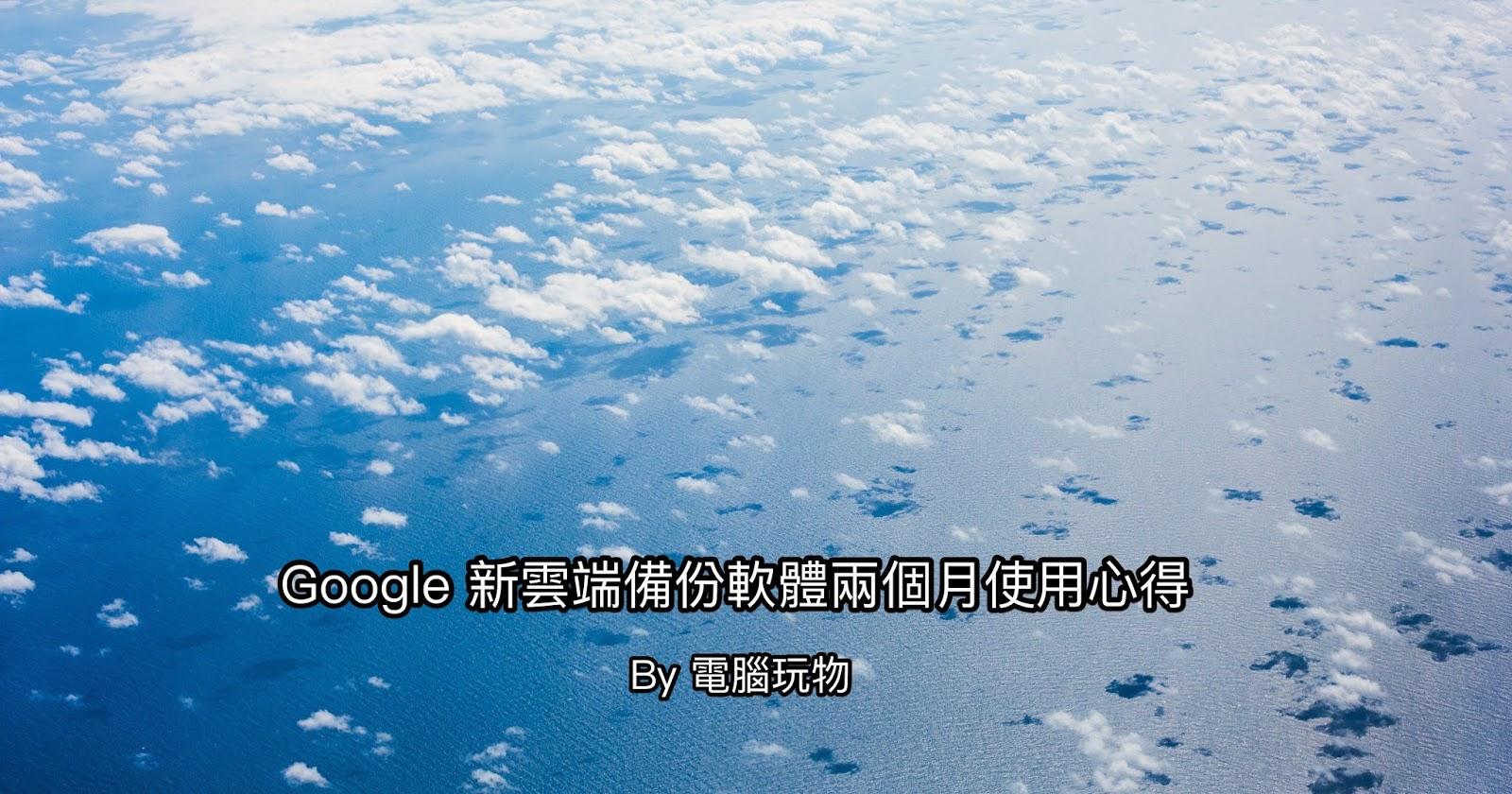 Google 備份與同步處理軟體使用兩個月心得:優缺點與最佳化