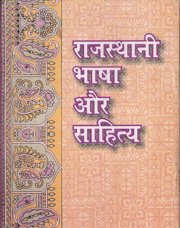 rajasthani-bhasha-aur-sahitya-hiralal-maheshwar-राजस्थानी-भाषा-और-साहित्य-हीरालाल-माहेश्वरी