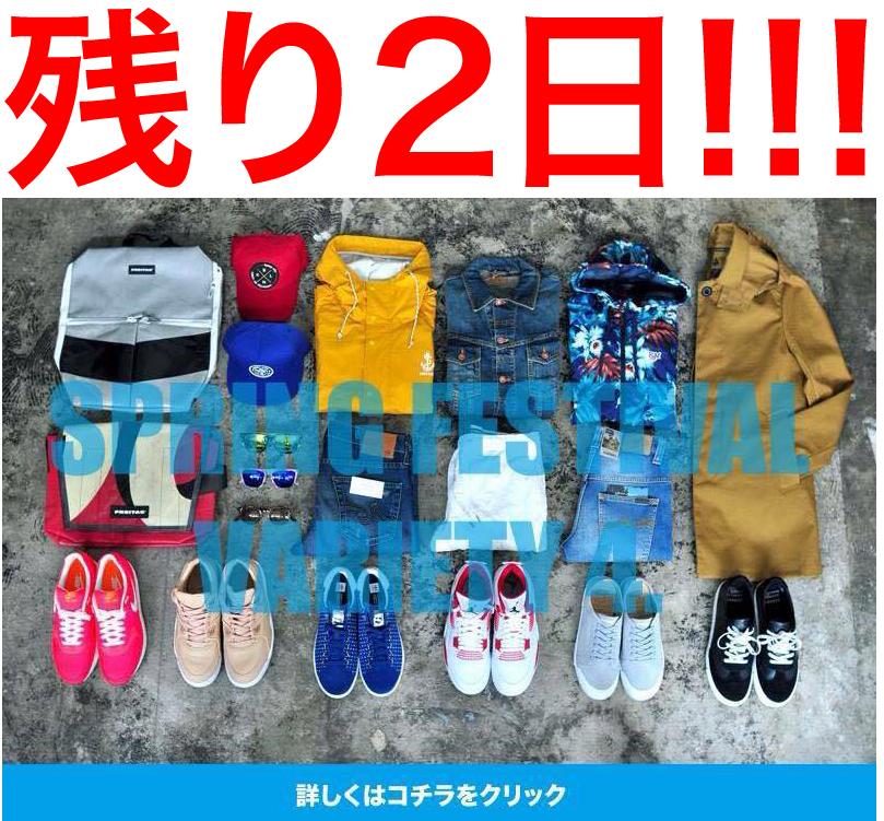 http://nix-c.blogspot.jp/2016/02/spring-festival-variety-4.html