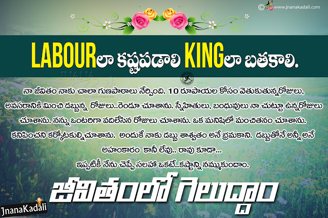 life quotes in telugu, little story to win in life, work hard to win life in telugu, word as a labor and live like a king