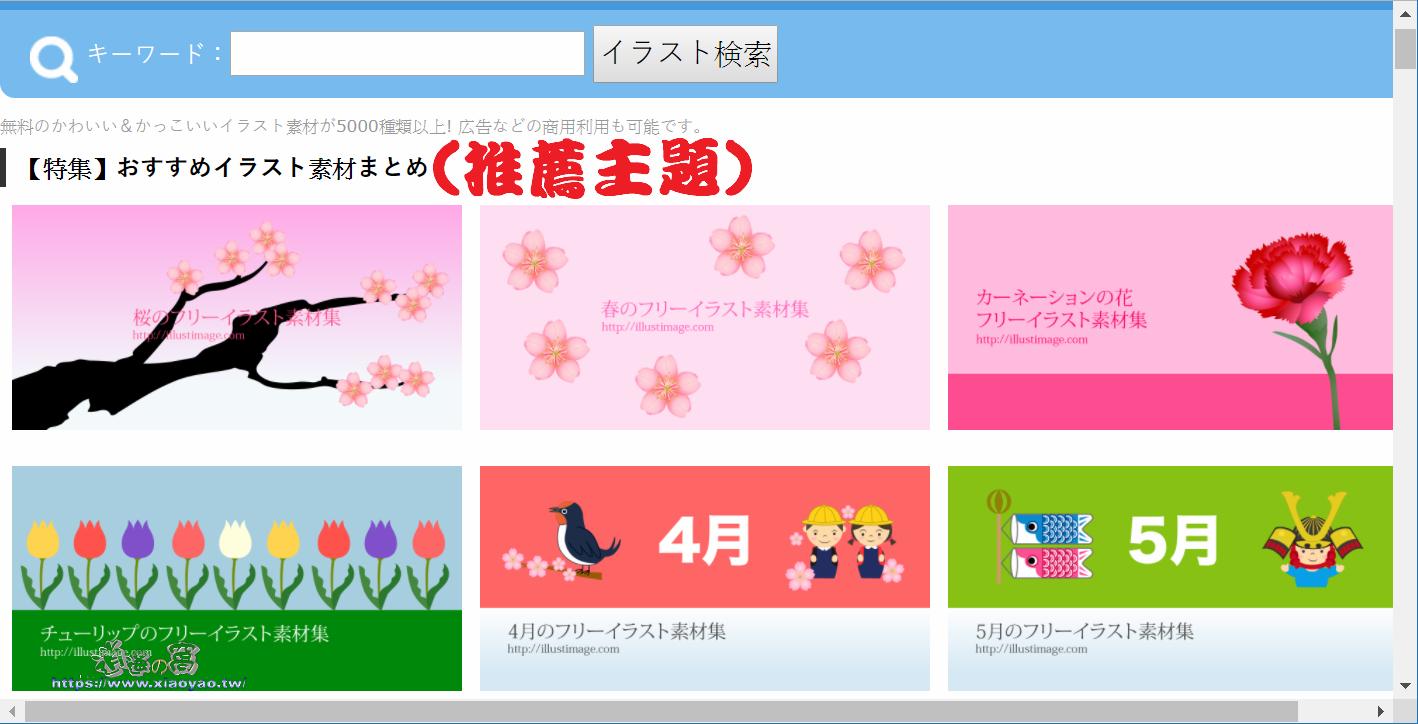 illustimage 日本圖庫網站
