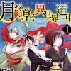 Tsuki ga Michibiku Isekai Douchuu 29/?? [Manga] [Español] [Mega]