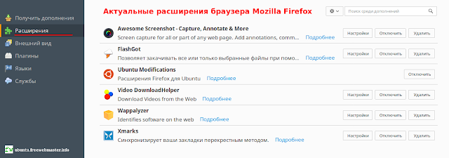 Расширения браузера Mozilla Firefox
