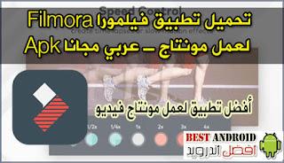 تحمیل تطبيق محرر الفيديو فيلمورا Filmora لعمل مونتاج ـ برابط مباشر Apk