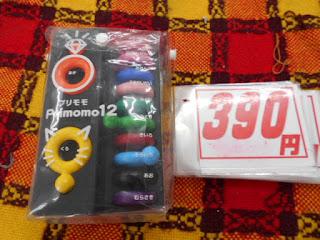 プリモモ PRIMOMO12