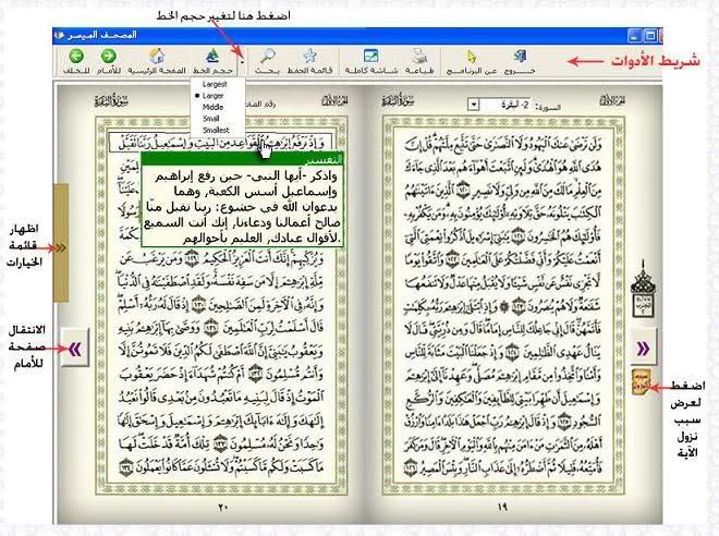 تحميل القرآن الكريم المصحف الفلاش لقراءة القران الكريم