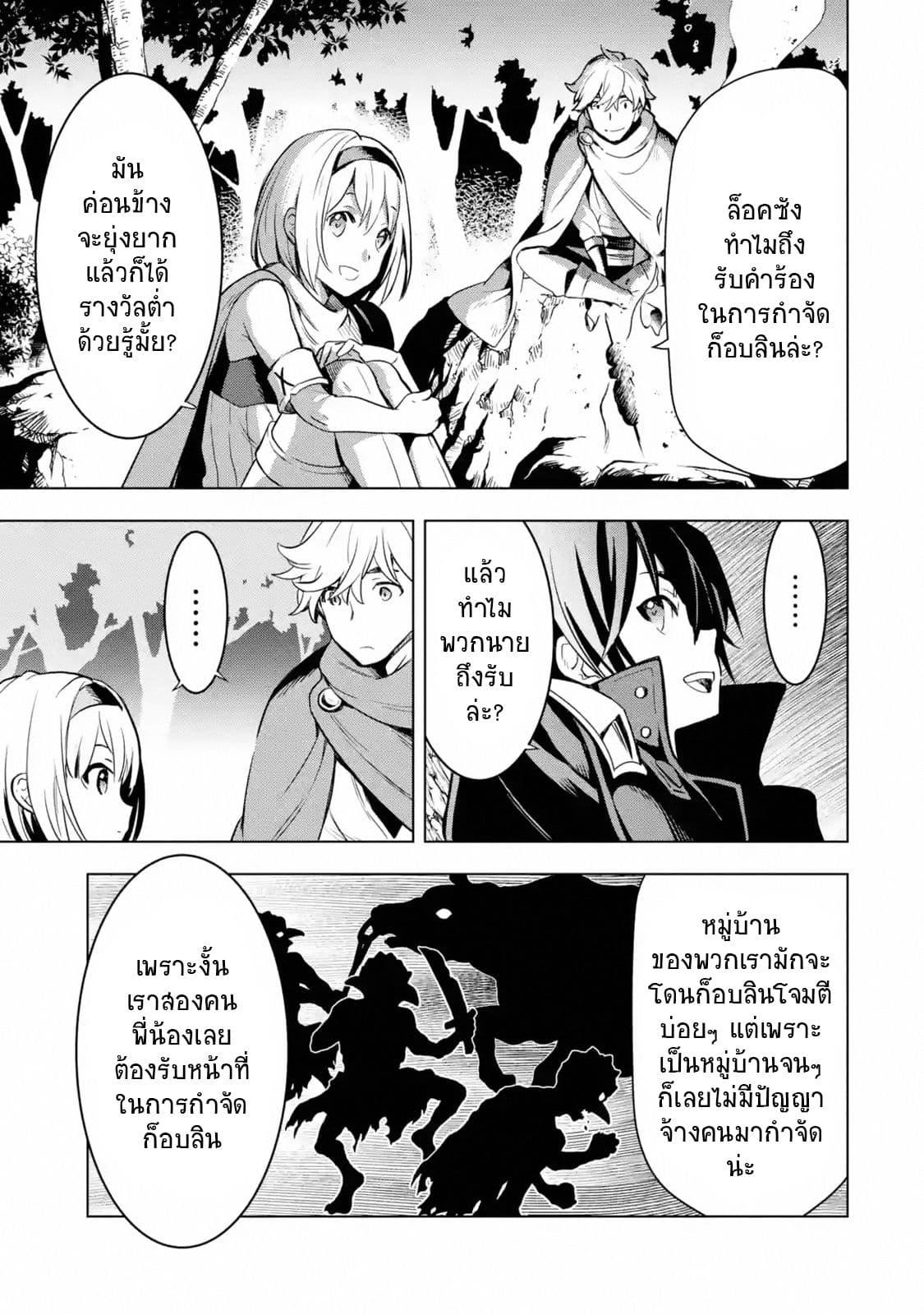 อ่านการ์ตูน Koko wa Ore ni Makasete Saki ni Ike to Itte kara 10 Nen ga Tattara Densetsu ni Natteita ตอนที่ 2 หน้าที่ 20