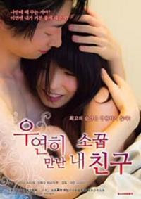 Limit Between Friendship and Love (2017)