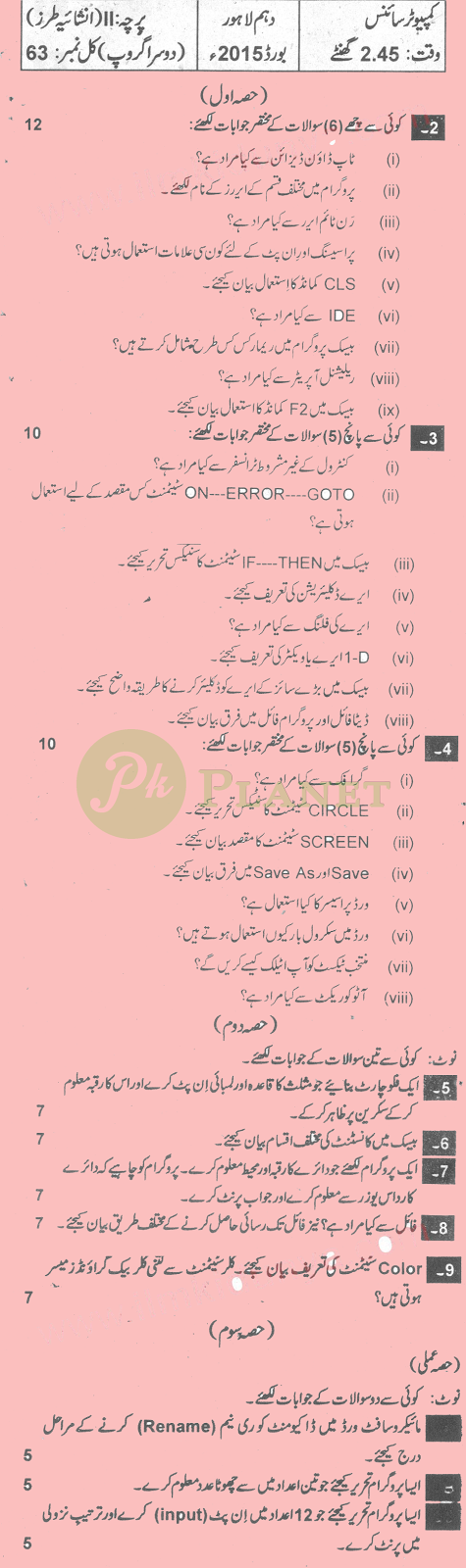 Past Papers of Computer Science 10th Class Lahore Board 2015