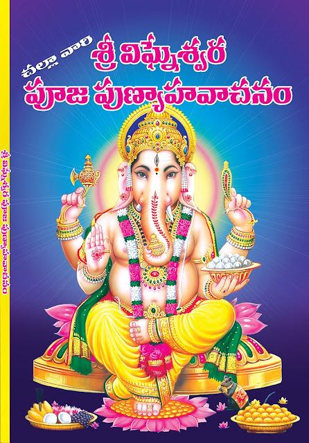 విఘ్నేశ్వర పూజ పుణ్యాహవాచనం  | Vigneswara Pooja Punya Vachanam | GRANTHANIDHI | MOHANPUBLICATIONS | bhaktipustakalu