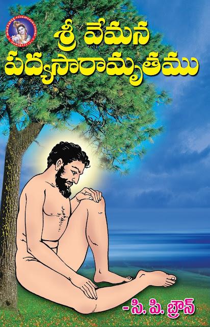 శ్రీ వేమన పద్య సారామృతము | Vemana Padya Saramrutam | GRANTHANIDHI | MOHANPUBLICATIONS | bhaktipustakalu