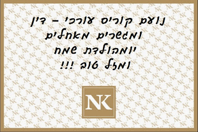 נועם קוריס