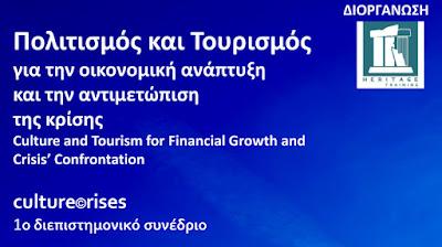Πολιτισμός και Τουρισμός για την οικονομική ανάπτυξη και την αντιμετώπιση της κρίσης