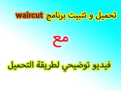 waircut v2.1
