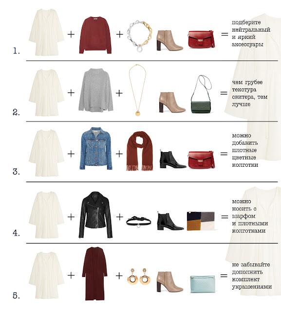 Способы комплектации легкого летнего платья