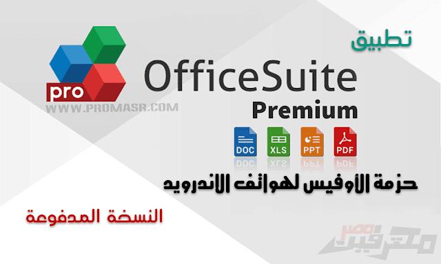 تحميل تطبيق OfficeSuite Premium النسخة المدفوعة