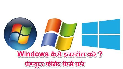 windows-कैसे-इनस्टॉल-करे