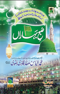 Download: Subh-e-Baharan pdf in Urdu by Ilyas Attar Qadri