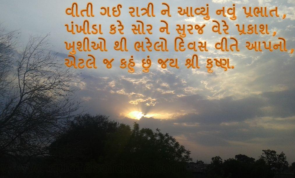 Last night the new Prabhat, Pankhiya Kare Soraa Suruj Veer Prakash, A happy day is yours, That is why Jai Shri Krishna