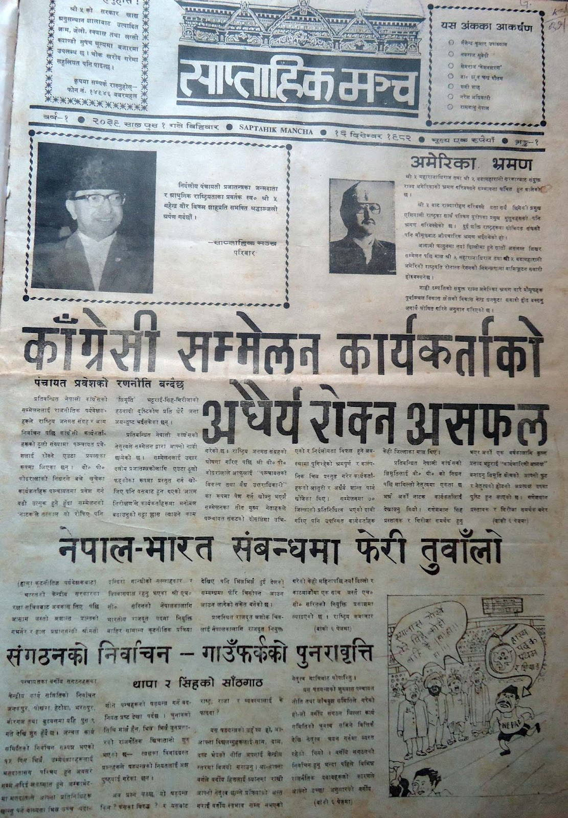 Hoarding Board of Gorkhapatra, Nepali Daily Newspaper in the 1970s