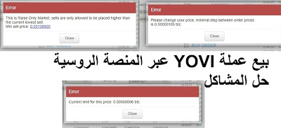 كيف ابيع عملة YOVI حل مشكلة الرسائل في منصة او الموقع yobit