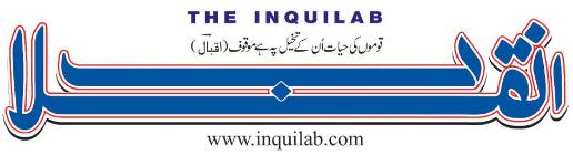 Inquilab Epaper