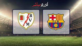 مشاهدة مباراة برشلونة ورايو فاليكانو بث مباشر 09-03-2019 الدوري الاسباني