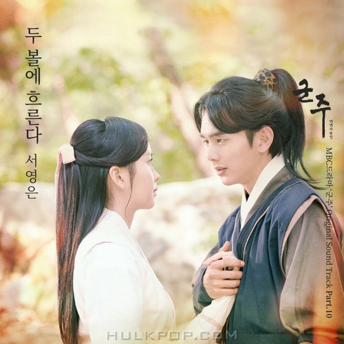 Seo Young Eun – The Ruler: Master of the Mask OST Part.10