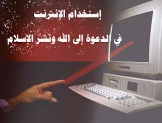 Dakwah Digital