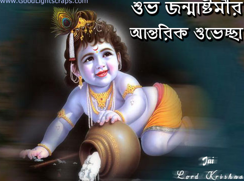 Happy Krishna Janmashtami Wishes, Quotes in English, Hindi For Facebook, Whatsapp